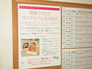 0327umiushi aki.jpg